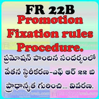 FR 22B  Promotion Fixation Rules and procedure  ప్రమోషన్ పొందిన సందర్భంలో వేతన స్థిరీకరణ-ఎఫ్ ఆర్ 22 బి ప్రాధాన్యత గురించి… వివరణ.
