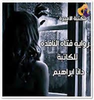 قرأة روايه فتاة النافذة كامله PDF - للكاتبه دانا ابراهيم مكتبة الأميرة