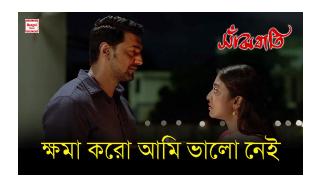 Khoma Koro Lyrics (Sorry) Anupam Roy | Sanjhbati