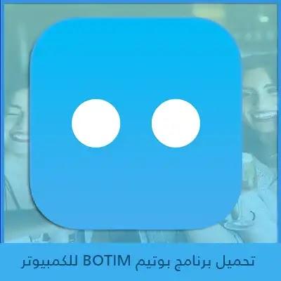 تحميل برنامج بوتيم BOTIM للكمبيوتر