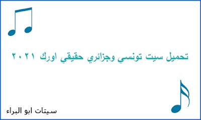 تحميل سيت تونسي وجزائري حقيقي