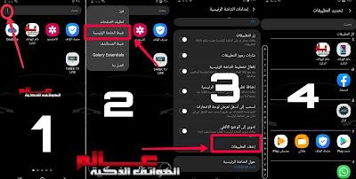 طريقة إخفاء التطبيقات في هاتف سامسونج جلاكسي Samsung Galaxy A10  كيفية اخفاء التطبيقات من الشاشه Samsung Galaxy A10