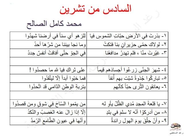 شرح قصيدة السادس من تشرين في اللغة العربية للصف التاسع الفصل الاول