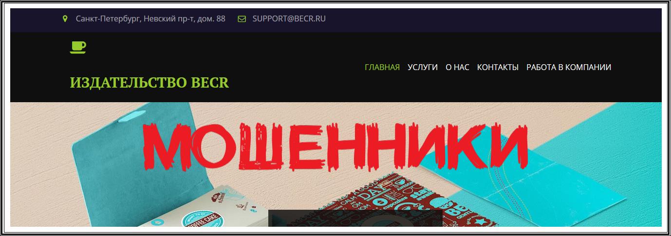 Издательство BECR becr.ru – отзывы, лохотрон!