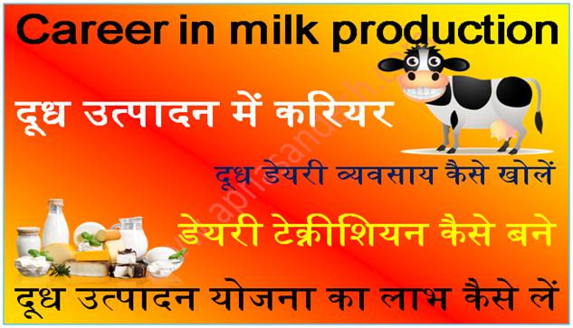 career in milk production - दूध उत्पादन में करियर