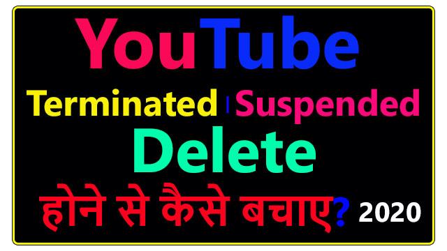 Youtube Terminated Delete Suspended Hone Se Kaise Bachaye 2020