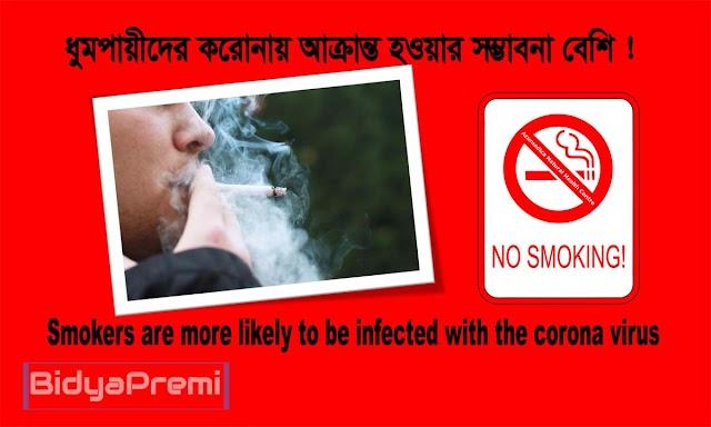 ধূমপায়ীদের কোভিড-১৯ এ আক্রান্ত হওয়ার সম্ভাবনা বেশি ! Smokers are more vulnerable to COVID-19 !