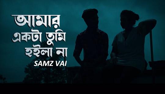 Amar Ekta Tumi Hoilo Na Lyrics by Samz Vai
