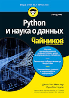 книга Джона Пола Мюллера и Лука Массарона «Python и наука о данных для чайников» (2-е издание)