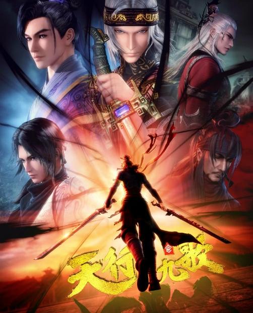 Qin's Moon: Nine Songs of the Moving Heavens 2nd Season
