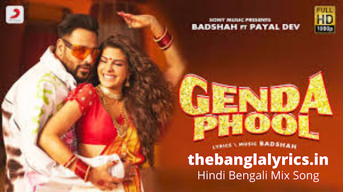 Badshah - Genda Phool Lyrics| Hindi Bengali Mix| JacquelineFernandez | Payal Dev |Bengali Lyrics