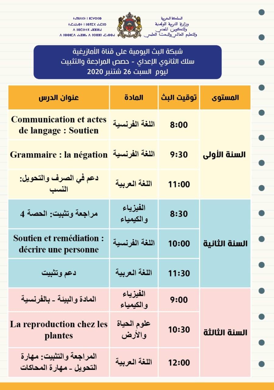 حصص المراجعة والتثبيت ليوم السبت 26 شتنبر2020 على قنوات الثقافية والعيون و الأمازيغية