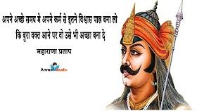 महाराणा प्रताप के अनमोल विचार - Maharana Pratap Quotes in Hindi