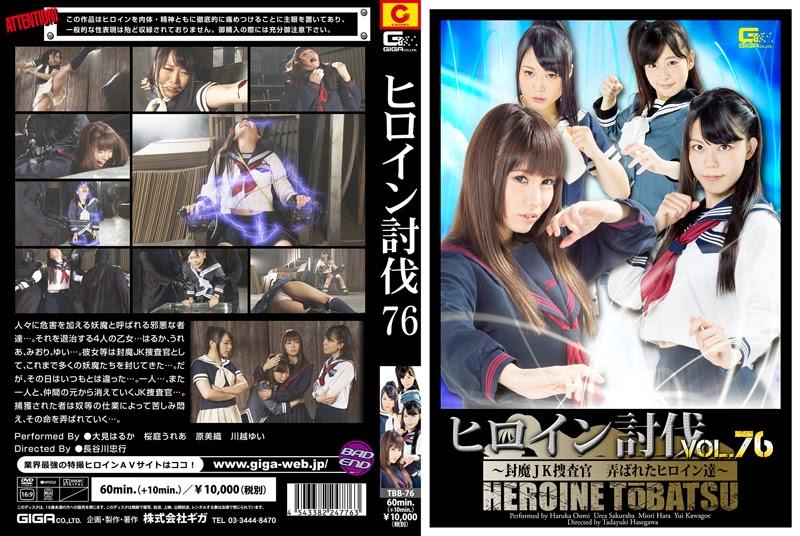 TBB-76 Heroine Suppression Vol. 76