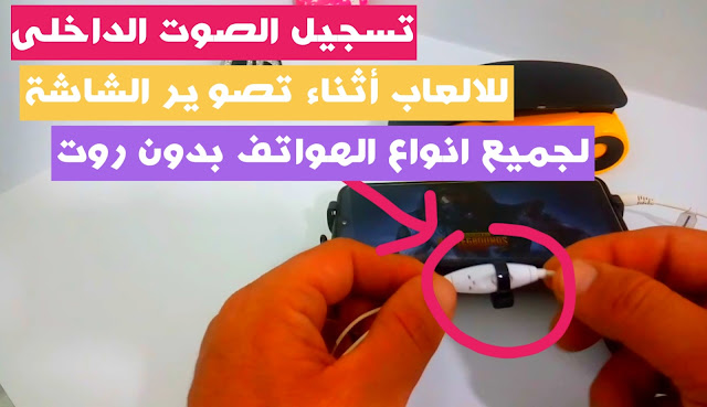 تسجيل الصوت الداخلى للالعاب بدون روت لجميع انواع الهواتف  - تصوير الشاشة مع الصوت الداخلى فقط