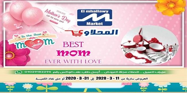 عروض المحلاوى من 11 مارس حتى 31 مارس 2020 عيد الام