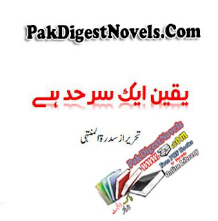 Yaqeen Aik Sarhad Hai By Sidra Tul Muntaha Urdu Novel Free Download Pdf