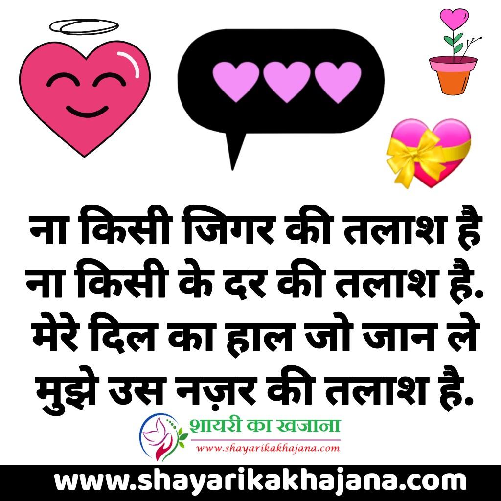 shayarikakhajana.com-us-najar-ki-talash-romantic-hindi.