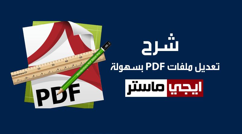 كيفية تعديل ملفات البي دي اف PDF بسهولة وبشكل مجاني