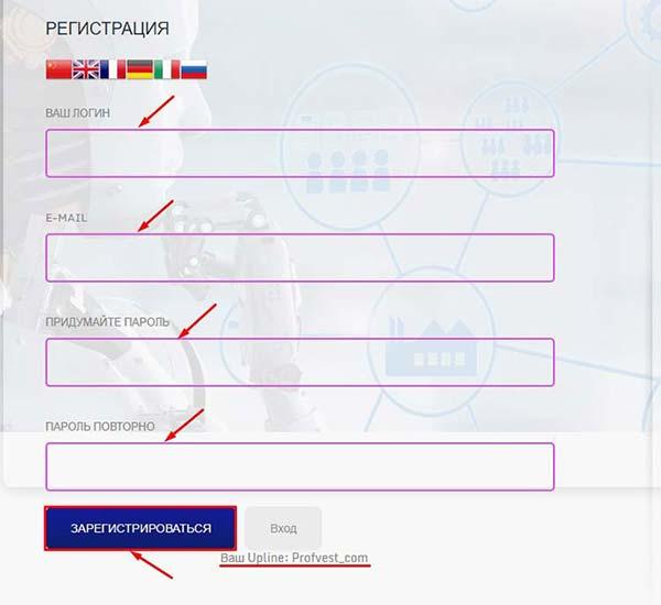 Регистрация в BotsTrader 2