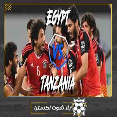 بث مباشر مباراة مصر وتنزانيا