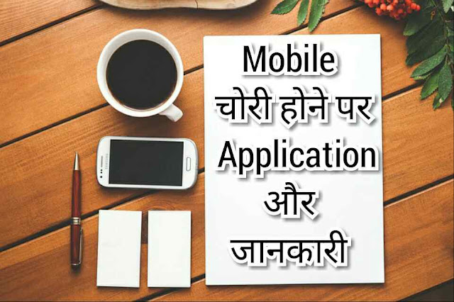 Mobile chori hone par application