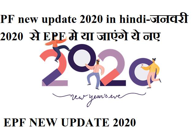 PF new update 2020 in hindi-जनवरी 2020  से EPF मे या जाएंगे ये नए नियम