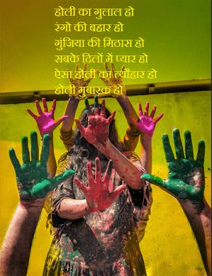 Best Holi Saying Images 2021