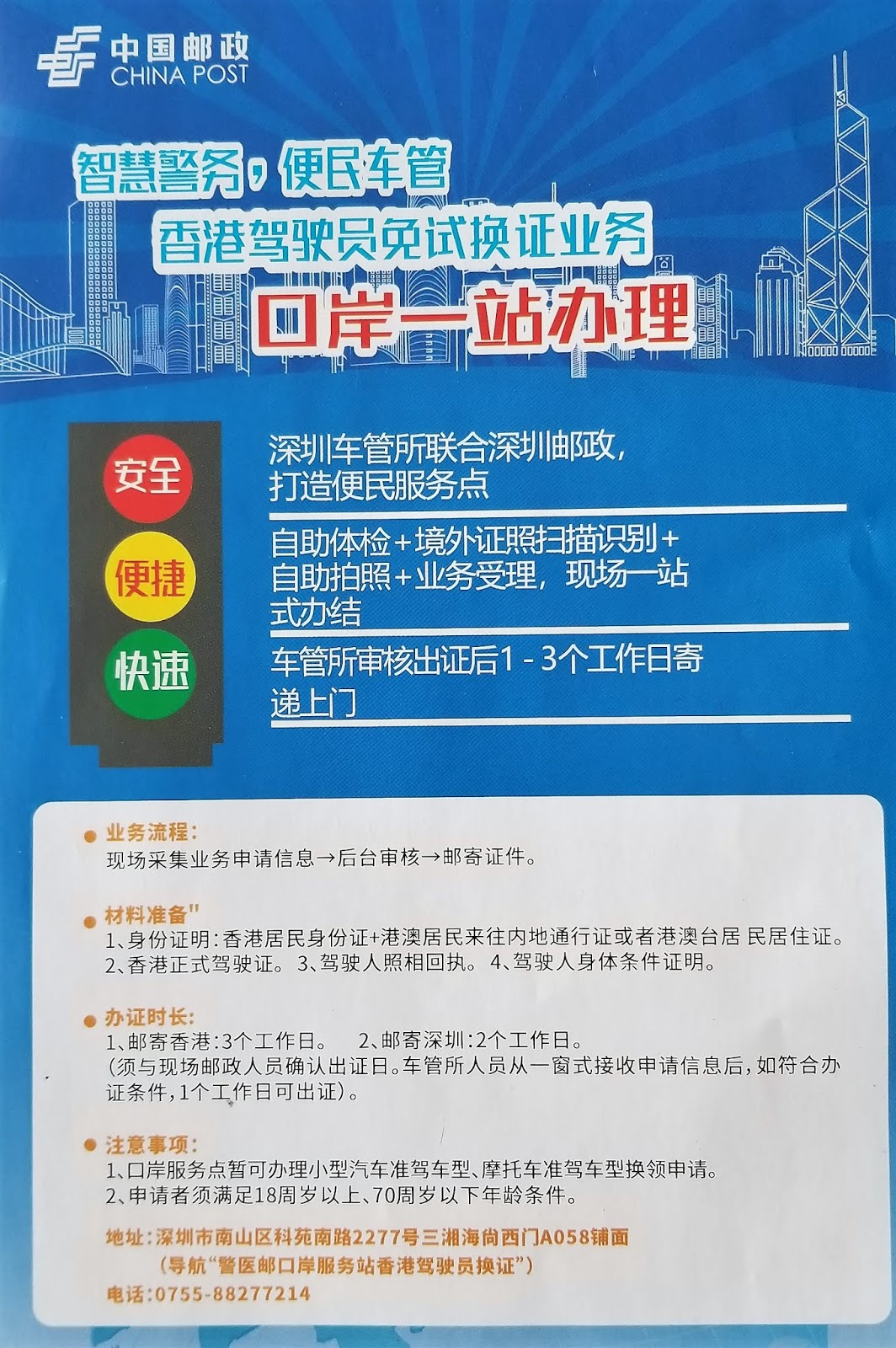 1733自駕遊: 香港人免試換領內地駕駛證