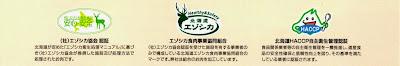 HACCAP,エゾシカ食肉事業協同組合,エゾシカ協会