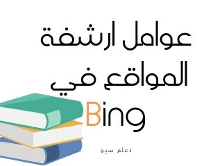 ارشفة محرك بينج | Bing Search Engine