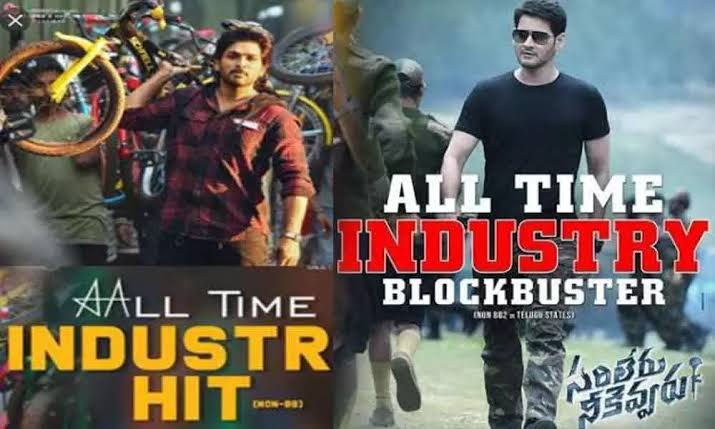 Sarileru Neekevvaru Vs Ala Vaikunthapurramuloo Box Office Collections Competition
