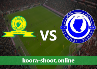 بث مباشر مباراة الهلال - السودان وماميلودي سونداونز اليوم بتاريخ 02/04/2021 دوري أبطال أفريقيا