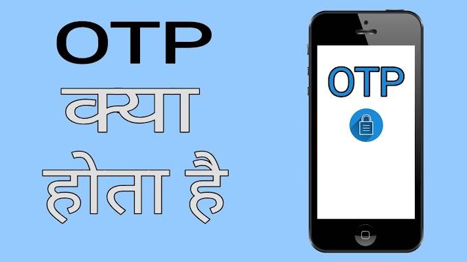 OTP क्या होता है ? जानिये otp का full form और otp की पूरी जानकारी