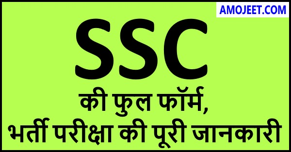 ssc-ka-full-form-kya-hota-hain