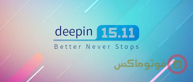 صدور التوزيعة الرائعة دبين DEEPIN 15.11 تحت شعار- من الأفضل عدم التوقف مطلقًا