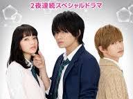 Download Film Terbaru: Kurosaki-kun no iinari ni nante naranai (2016) Film Subtitle Indonesia Gratis Full Movie