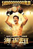 賭城風雲2(From Vegas to Macau II)poster