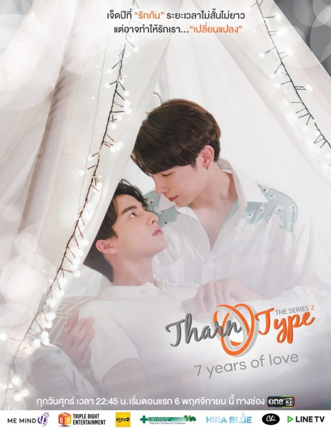 TharnType 2: 7 Years Of Love Poster