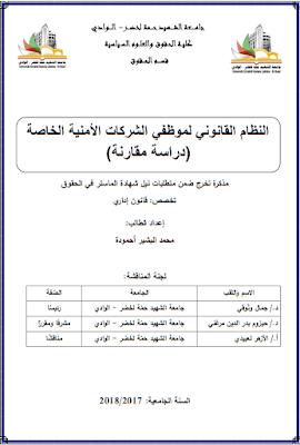 مذكرة ماستر: النظام القانوني لموظفي الشركات الأمنية الخاصة (دراسة مقارنة) PDF