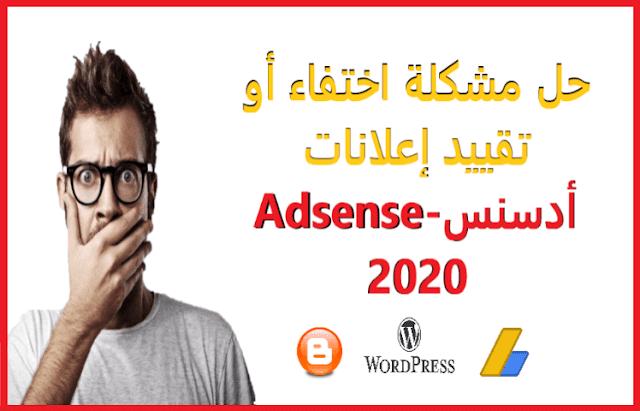 حل مشكلة اختفاء أو تقييد اعلانات أدسنس 2020