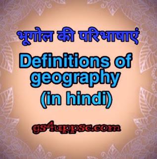भूगोल क्या है?