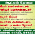 DINAMALAR (28/02/2021) ALL JOBS WANTED LIST OUT (TIRUPUR JOBS , COIMBATORE JOBS) GARMENTS AND SPINNING MILL JOBS , TEACHING JOBS AND PRIVATE JOBS LIST OUT 1000+ NEW JOBS