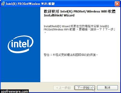 Intel 手提電腦無線網路晶片公版驅動程式及連線軟體