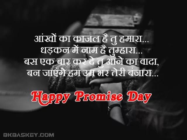 Best Promise Day hindi Shayari for girlfriend