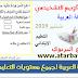 روائز مادة اللغة العربية لجميع مستويات التعليم الابتدائي 2019-2020