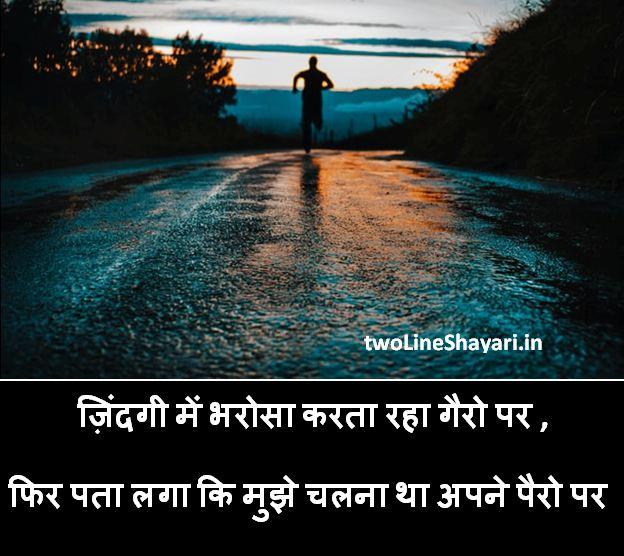 Two Line Shayari in Hindi on Life, Two Line Shayari in Hindi on Zindagi