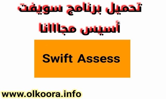 تحميل برنامج سويفت أسيس Swift Assess للاندرويد و للايفون