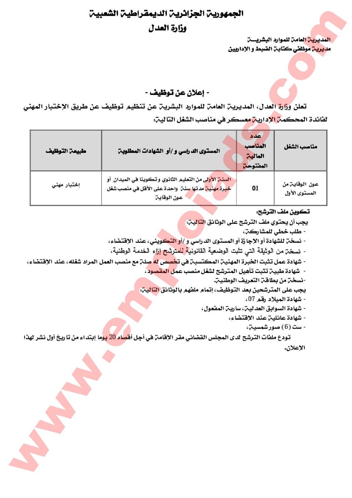 اعلان عن توظيف لفائدة المحكمة الادارية لولاية المدية جانفي 2017