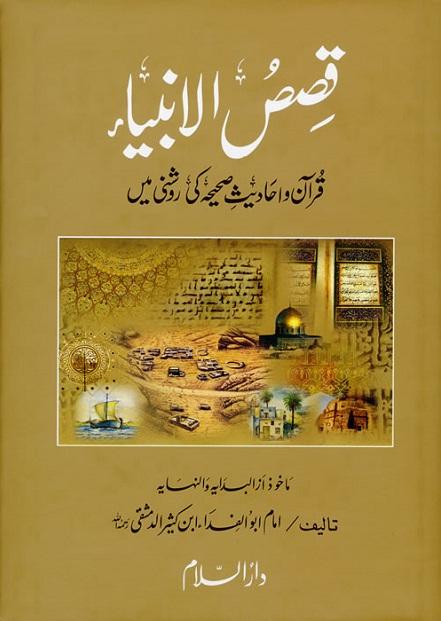 qasas-ul-ambia-ibnekatheer-pdf-free-download